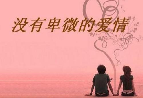 寻找一直陪伴你去面对生活风雨的人